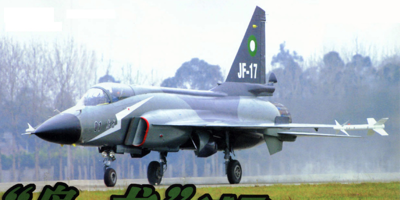 Chengdu 611 PAC FC-1 JF-17 first prototype fighter