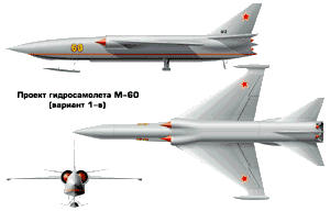 Myasischew nuclear powered bomber M-60 project proposal